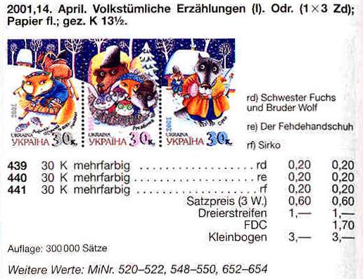 N439-441 каталог 2001 часть листа Сказки НИЗ С НАДПИСЬЮ