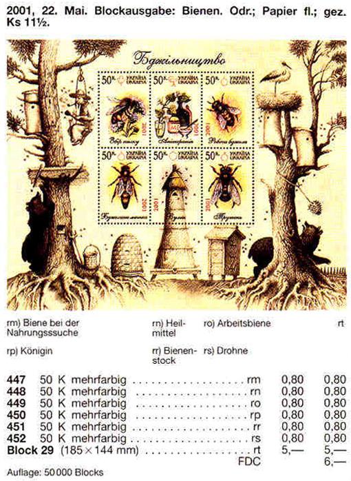 N447-452 (block29) каталог 2001 блок Пчеловодство