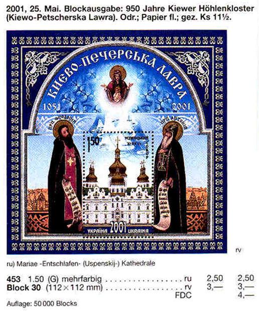 N453 (block30) каталог 2001 блок Киево-Печерская Лавра Религия