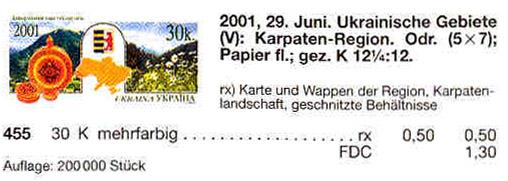 N455 каталог 2001 N395 марка Закарпатская область