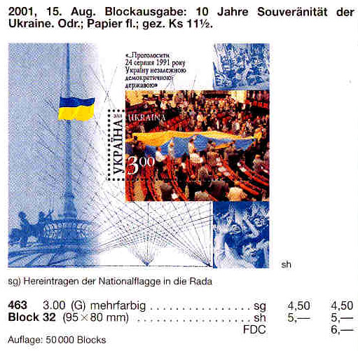 N463 (block32) каталог 2001 блок Независимость