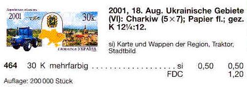 N464 каталог 2001 марка Харьковская область