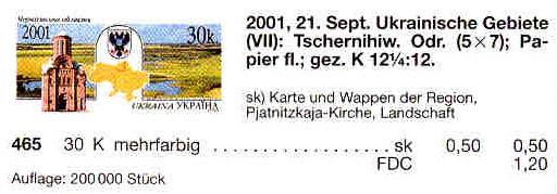 N465 каталог 2001 марка Черниговская область