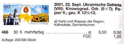 N466 каталог 2001 марка Кировоградская область