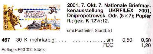 N467 каталог 2001 марка Филвыставка Днепропетровск
