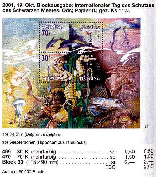 N469-470 (block33) каталог 2001 N409-410 (b30) блок Черное море фауна