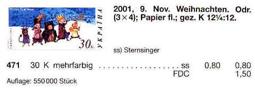 N471 каталог 2001 марка Рождество ряженые