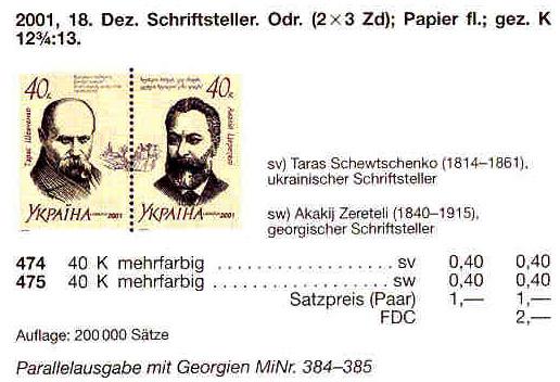 N474-475 каталог 2001 лист Шевченко и Церетели поэты