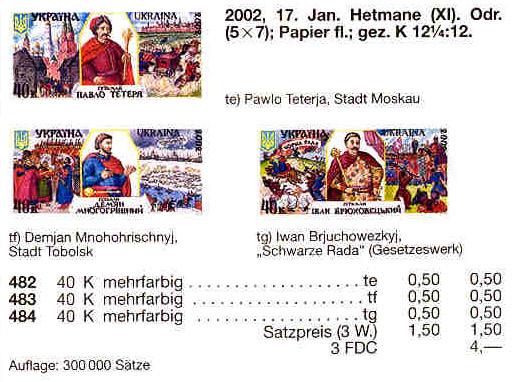 N482-484 каталог 2002 марки Гетманы СЕРИЯ