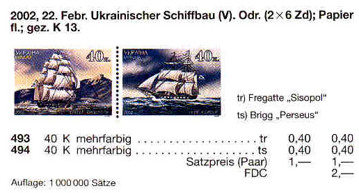 N493-494 Zd каталог 2002 N433-434 сцепка Судостроение Корабли