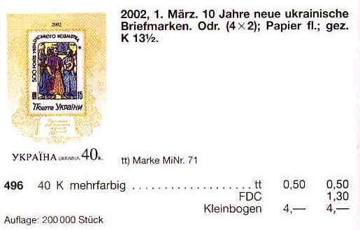 N496 каталог 2002 марка 10-лет украинским маркам