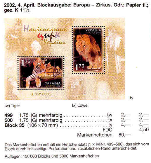 N499-500 (block35) каталог 2002 N439-440 (b32) блок Цирк Европа CEPT Фауна