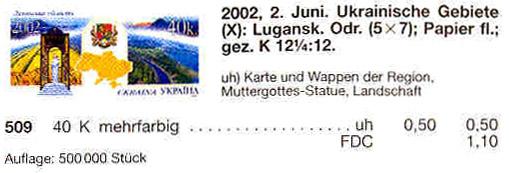 N509 каталог 2002 марка Луганская обл