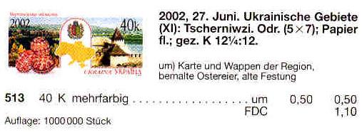 N513 каталог 2002 лист Черновецкая область