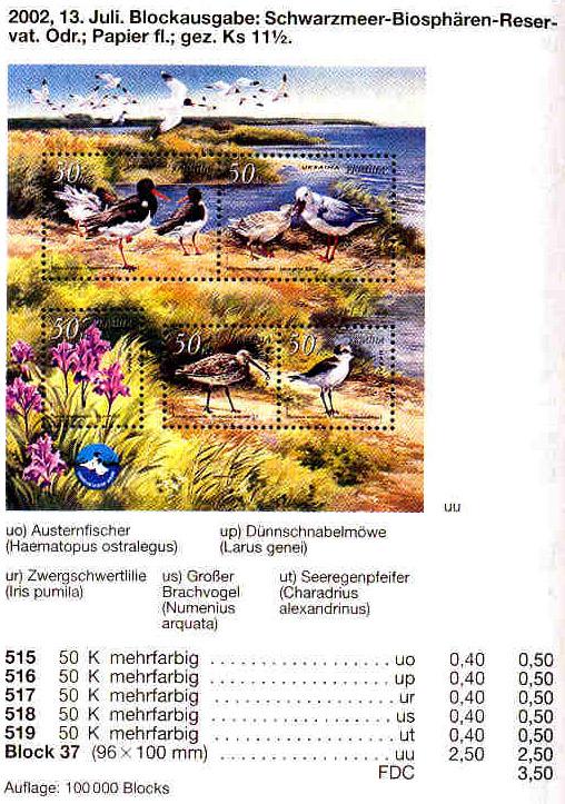 N515-519 (block37) каталог 2002 N455-459 (b34) блок Фауна Черноморский заповедник