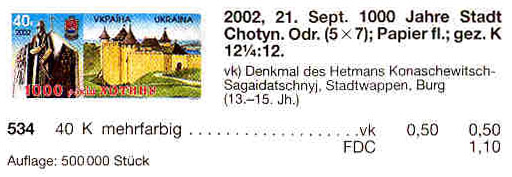 N534 каталог 2002 марка Хотин