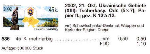 N536 каталог 2002 марка Черкасская область