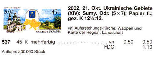 N537 каталог 2002 марка Сумская область