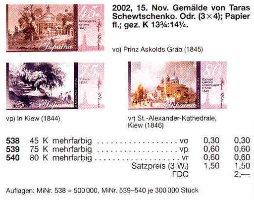 N538-540 каталог 2002 листы Живопись Шевченко КОМПЛЕКТ