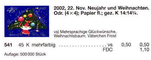 N541 каталог 2002 марка Новый год