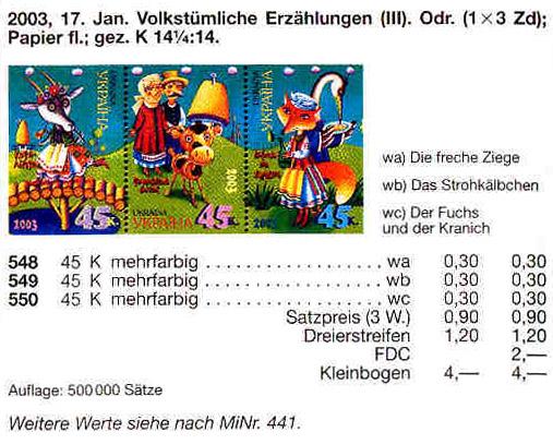 N548-550 Klb каталог 2003 лист Сказки