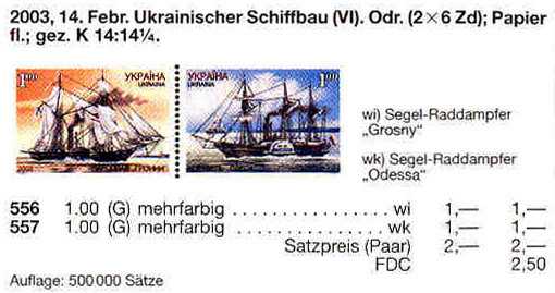 N556-557 каталог 2003 лист Судостроение Корабли
