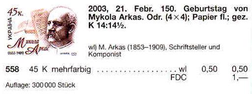 N558 каталог 2003 марка Николай Аркас композитор