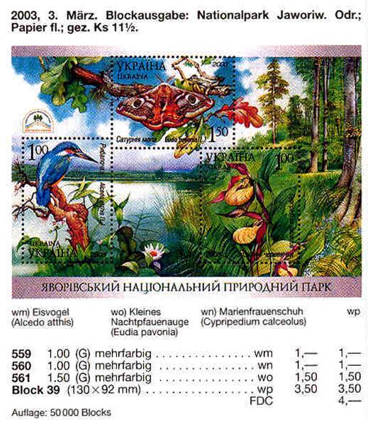 N559-561 (block39) каталог 2003 N499-501 (b36) блок Фауна Яворивский парк