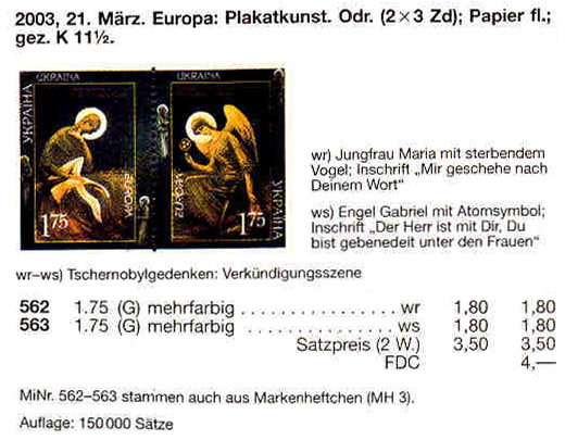 N562C-563C каталог 2003 буклет N3 Искусство плаката Европа CEPT