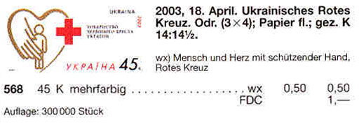 N568 каталог 2003 лист Красный крест