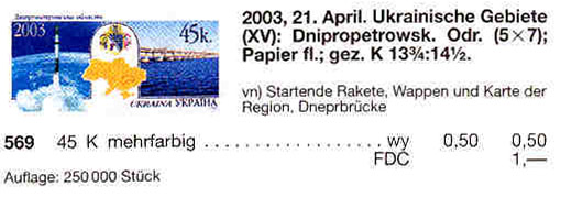 N569 каталог 2003 лист Днепропетровская область