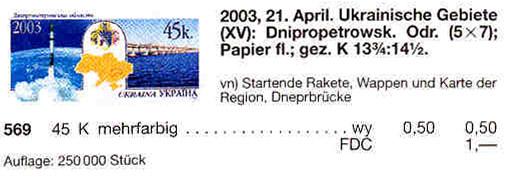 N569 каталог 2003 N509 марка Днепропетровская область