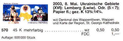 N570 каталог 2003 марка Львовская область