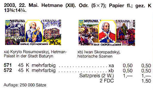 N571-572 каталог 2003 марки Гетманы СЕРИЯ