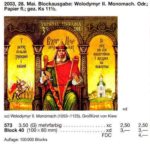 N573 (block40) каталог 2003 блок Владимир Мономах