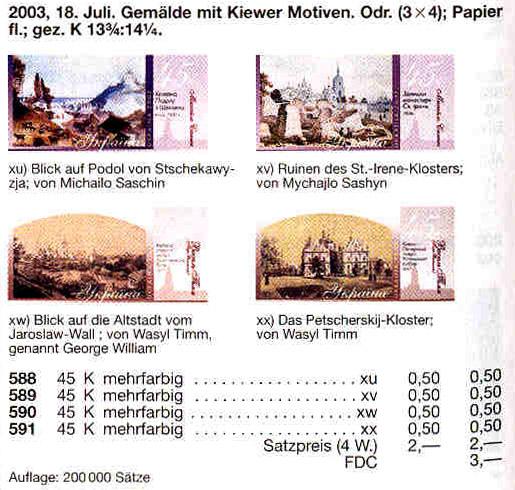 N588-591 каталог 2003 листы Живопись Храмы КОМПЛЕКТ