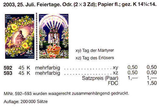 N592-593 каталог 2003 лист Спас-Маковей храм