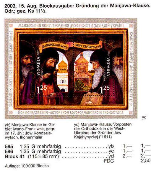 N595-596 (block41) каталог 2003 N535-536 (b38) блок Религия Манявский скит