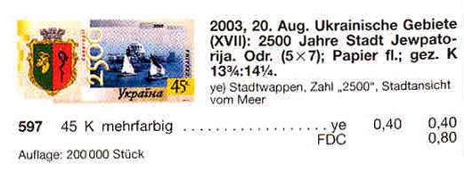 N597 каталог 2003 марка Евпатория Крым парусник