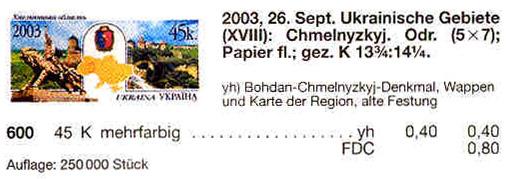 N600 каталог 2003 марка Хмельницкая область