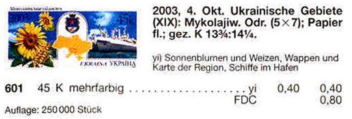 N601 каталог 2003 лист Николаевская область