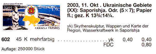 N602 каталог 2003 лист Запорожская область