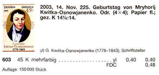 N603 каталог 2003 N543 марка Григорий Квитка-Основьяненко писатель