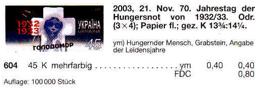 N604 каталог 2003 лист Голодомор трагедия