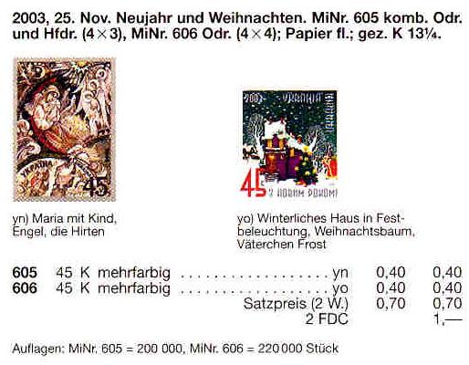 N605 Klb каталог 2003 лист Рождество икона