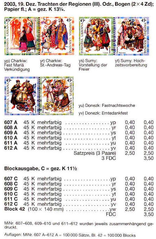 N607A-612A каталог 2003 листы Народная одежда КОМПЛЕКТ