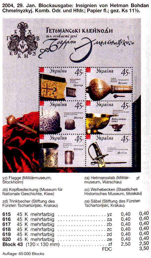 N615-620 (block43) каталог 2004 N555-560 (b40) блок Гетманские клейноды