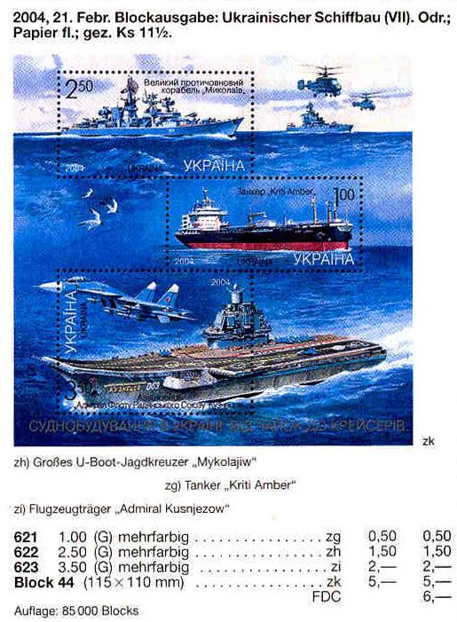 N621-623 (block44) каталог 2004 N561-563 (b41) блок Судостроение Корабль Самолет