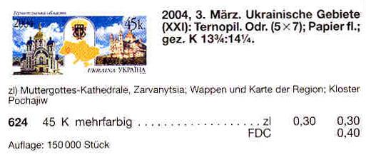 N624 каталог 2004 N564 марка Тернопольская область