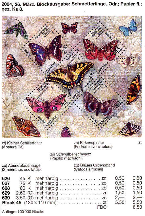 N626-630 (block45) каталог 2004 N566-570 (b42) блок Фауна Бабочки